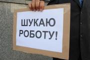 На одно рабочее место в Украине претендует 9 человек
