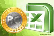 Новый Excel будет поддерживать биткоины