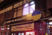 В Доме профсоюзов на Майдане снова открылось кафе