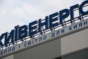Киевэнерго - убыточная компания