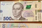 НБУ вводит новую банкноту 500 гривен