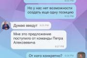 Лещенко опубликовал скандальную переписку Пасишника и Абромавичуса