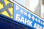 ЕБРР увеличил долю в Райффайзен Банк Аваль