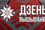У белорусов свой День вышиванки